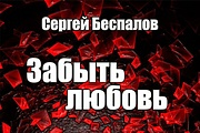 Обложки для книг 69 - kwork.ru