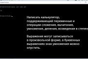 Простая программа на Java 3 - kwork.ru