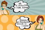 Сделаю любой коллаж 16 - kwork.ru