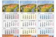 Календарь квартальный 9 - kwork.ru
