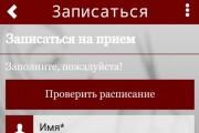 Мобильные приложения 7 - kwork.ru
