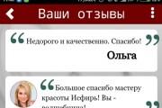 Мобильные приложения 9 - kwork.ru