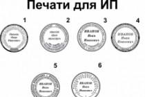 Дизайн печатей и штампов, Создание макетов любой сложности 5 - kwork.ru
