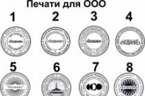Дизайн печатей и штампов, Создание макетов любой сложности 6 - kwork.ru