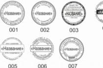 Дизайн печатей и штампов, Создание макетов любой сложности 7 - kwork.ru
