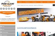 Доработка сайта, правка вёрстки 27 - kwork.ru