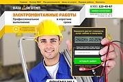 Лендинг под ключ с нуля или по примеру 82 - kwork.ru