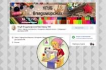 Оформление группы Вконтакте. Обложка и аватар 5 - kwork.ru