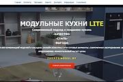 Верстка одной секции или блока сайта по psd макету 11 - kwork.ru