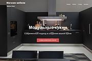 Верстка одной секции или блока сайта по psd макету 12 - kwork.ru