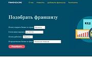 Верстка одной секции или блока сайта по psd макету 14 - kwork.ru