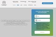 Верстка одной секции или блока сайта по psd макету 15 - kwork.ru