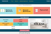Верстка одной секции или блока сайта по psd макету 18 - kwork.ru