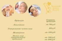 Прейскурант цен 8 - kwork.ru