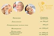 Прейскурант цен 10 - kwork.ru