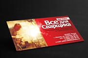 Дизайн визитки, файл исходник +папка со всеми доп. материалами 32 - kwork.ru