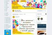 Оформление сообщества Вконтакте 33 - kwork.ru