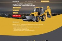Дизайн страницы сайта 207 - kwork.ru