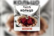 Сделаю статичный баннер 25 - kwork.ru