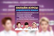 Сделаю статичный баннер 26 - kwork.ru