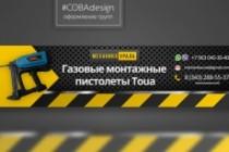 Дизайн обложки вконтакте 17 - kwork.ru