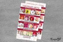 Дизайн листовки и флаера именно для Вас 6 - kwork.ru