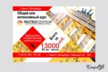 Дизайн листовки и флаера именно для Вас 7 - kwork.ru