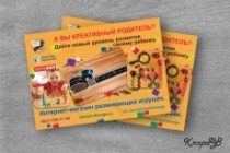 Дизайн листовки и флаера именно для Вас 9 - kwork.ru