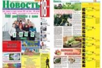 Сверстаю газету 28 - kwork.ru
