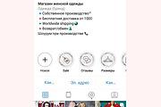 Создам 10 красивых обложек для вечных Instagram Stories 17 - kwork.ru