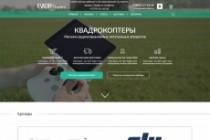 Дизайн одного блока Вашего сайта в PSD 213 - kwork.ru