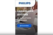 Качественные баннеры для рекламы 31 - kwork.ru
