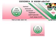 Оформлю обложку для группы вк 14 - kwork.ru