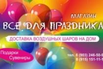 Создание визитки 21 - kwork.ru