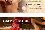 Создание визитки 35 - kwork.ru
