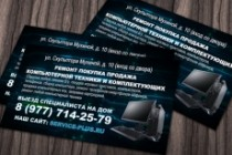 Создание визитки 25 - kwork.ru