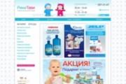 Верстка сайта по макету 9 - kwork.ru