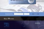 Создам любой блок сайта, лендинга 11 - kwork.ru
