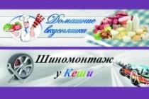 Сделаю статический баннер для сайта или соц сети 6 - kwork.ru