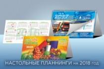 Дизайн календаря 12 - kwork.ru