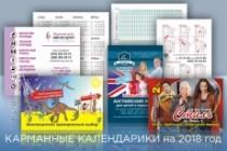 Дизайн календаря 15 - kwork.ru