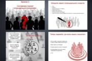 Презентации в Power Point для любых целей 7 - kwork.ru