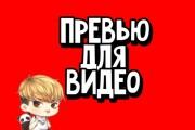 5 превью для видео 9 - kwork.ru