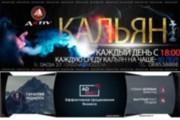 Обложка для группы вконтакте. Дизайн миниатюры в подарок 33 - kwork.ru