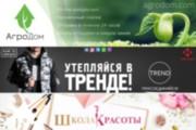 Обложка для группы вконтакте. Дизайн миниатюры в подарок 34 - kwork.ru