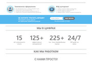 Landing Page с 0 + дизайн 254 - kwork.ru