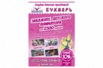 Создам красочные флаеры, листовки 7 - kwork.ru