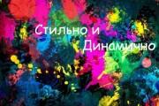 Оформление социальной сети ВКонтакте. Оформление групп и страниц 9 - kwork.ru