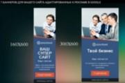 7 баннеров для вашего сайта, адаптированных к рекламе в google 22 - kwork.ru