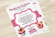 Дизайн двухсторонней листовки с исходниками 104 - kwork.ru